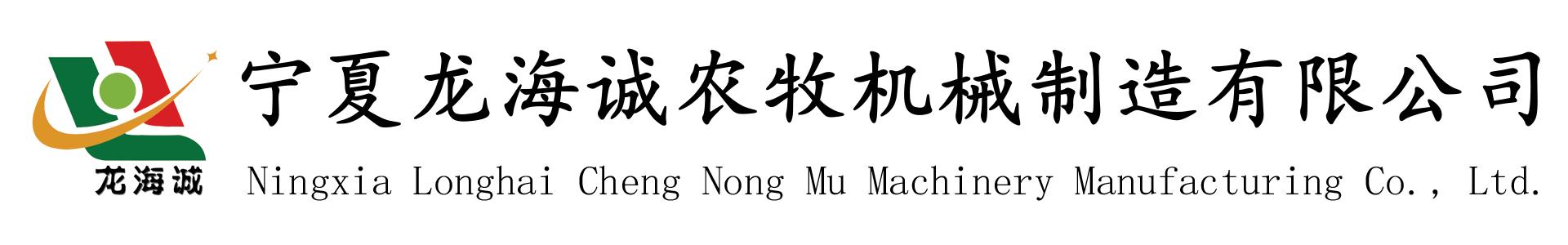 宁夏龙海诚农牧机械制造有限公司
