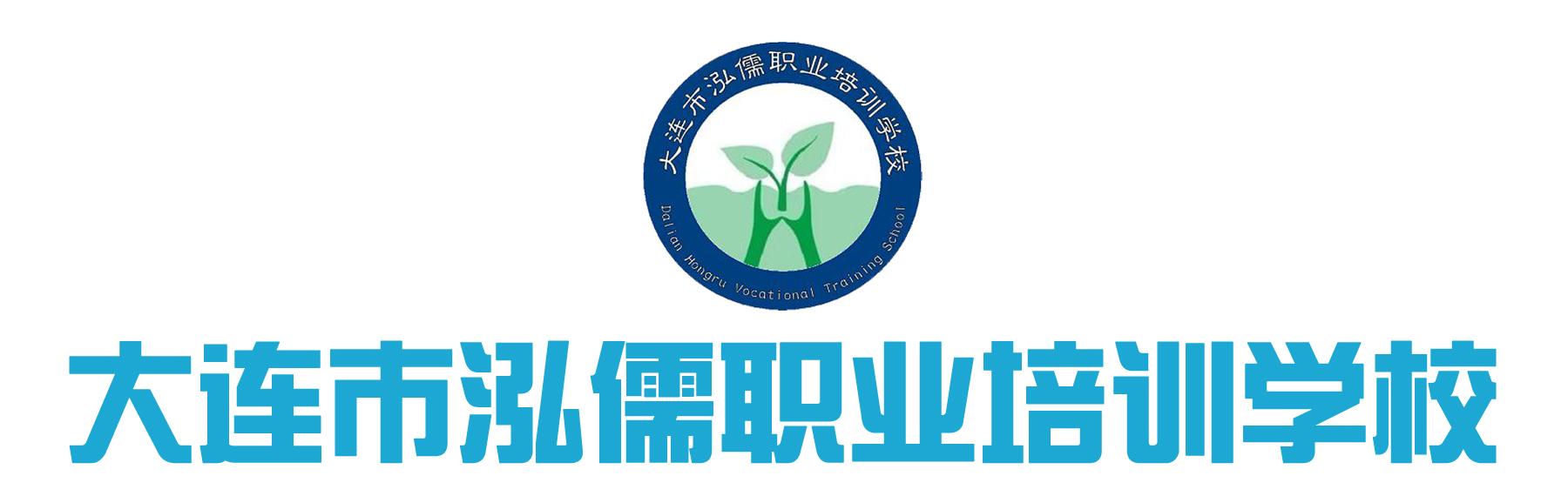 大连市泓儒职业培训学校