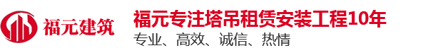 河南福元建筑机械设备租赁有限公司