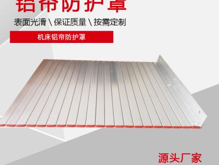 支持定做铝帘raybet 铝合金机床导轨防护帘 铝型材raybet 车床防护铝帘子