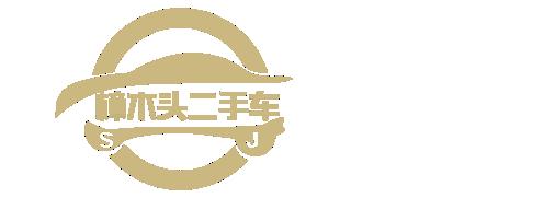 东莞市尚吉汽车服务有限公司