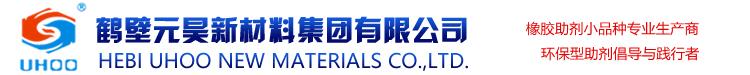 鹤壁元昊新材料集团有限公司