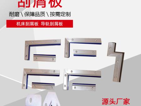 河北雷竞技电竞官网支持定制数控机床刮屑板 轨道刮屑板 铝型材刮屑板 橡胶刮屑板