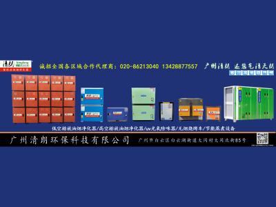 广州清朗环保科技有限公司-厨房油烟净化器_油水分离器_专业提供油烟净化方案