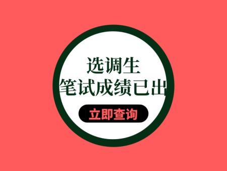 2019内蒙古选调生面试成绩查询入口