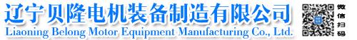 辽宁贝隆电机装备制造有限公司