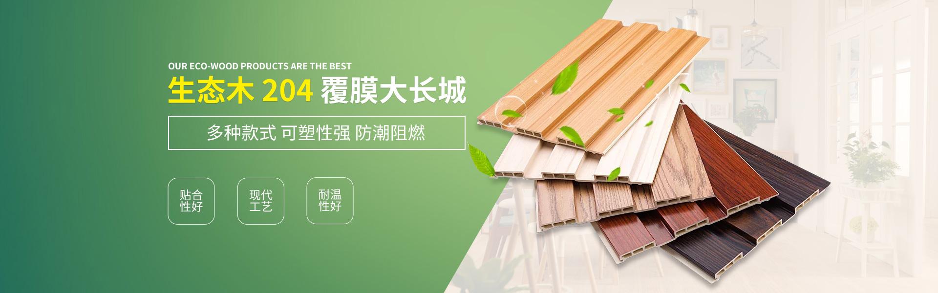 竹木纤维集成墙板直销,竹木纤维木塑吸音板厂家,竹炭纤维集成墙面,临沂生态木厂家