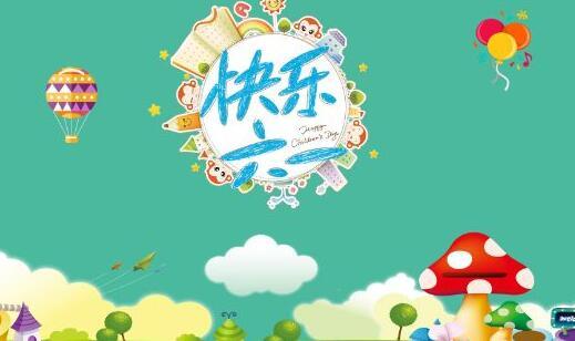 """辽宁贝隆电机设备制造有限公司祝福全国小朋友""""六*一""""儿童节快乐!"""