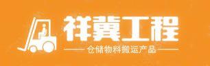 千赢体育官网祥冀工程机电设备有限公司