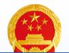 海南省人民政府2019年立法工作計劃的通知 關于禁止生產銷售使用一次性不可降解塑料制品規定