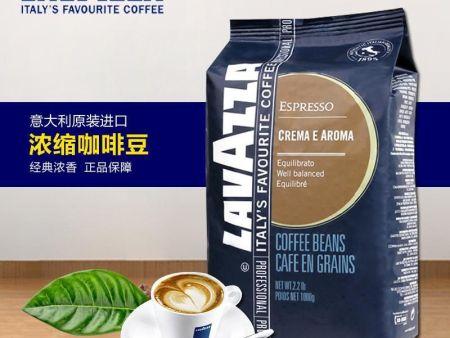 意式醇香Lavazza拉瓦萨咖啡豆