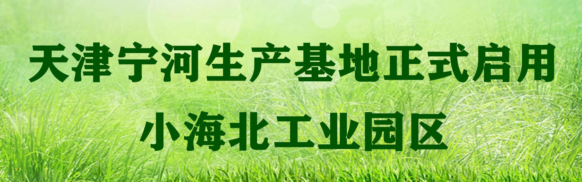 天津宁河海北镇蜂窝纸板厂