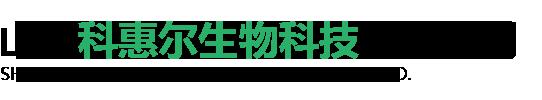 山东科惠尔生物科技有限公司