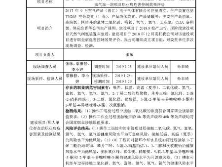 空气产品(晋江)电子气体有限公司