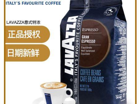特浓Lavazza拉瓦萨咖啡豆