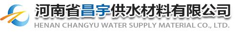河南省昌宇供水材料有限公司
