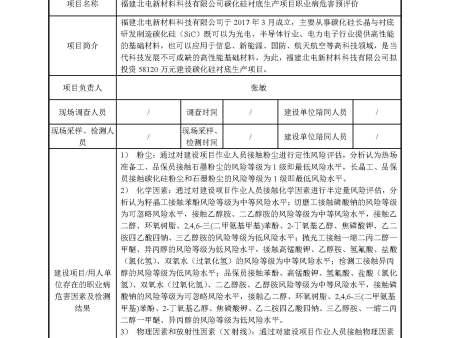 福建北电新材料科技有限公司