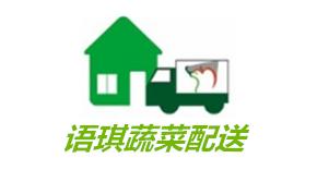 杭州语琪蔬菜配送有限公司