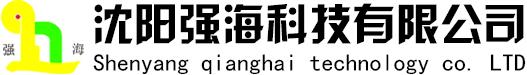 沈阳强海科技有限公司