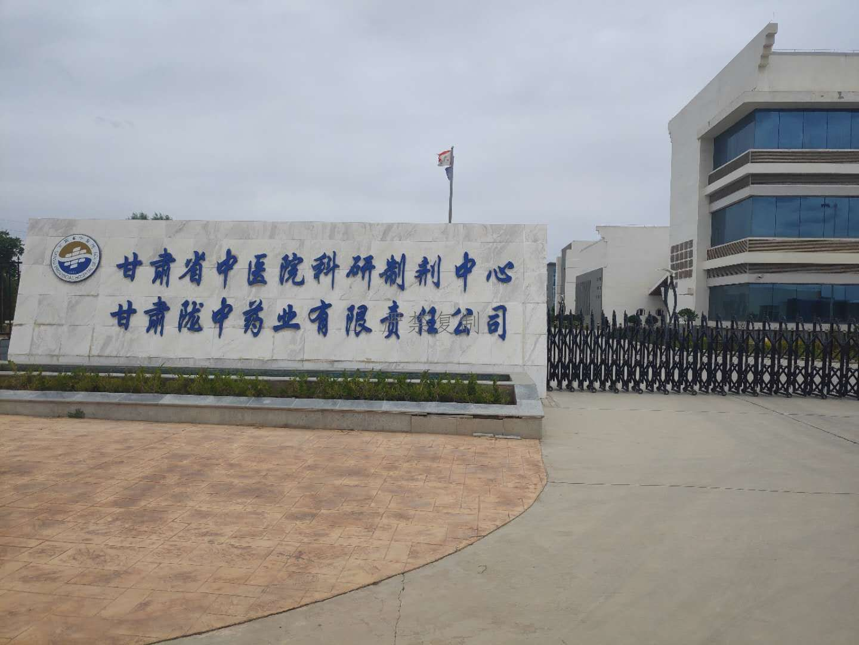 甘肃省中医院科研制剂中心