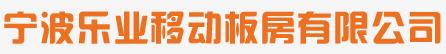 宁波乐业移动板房有限公司