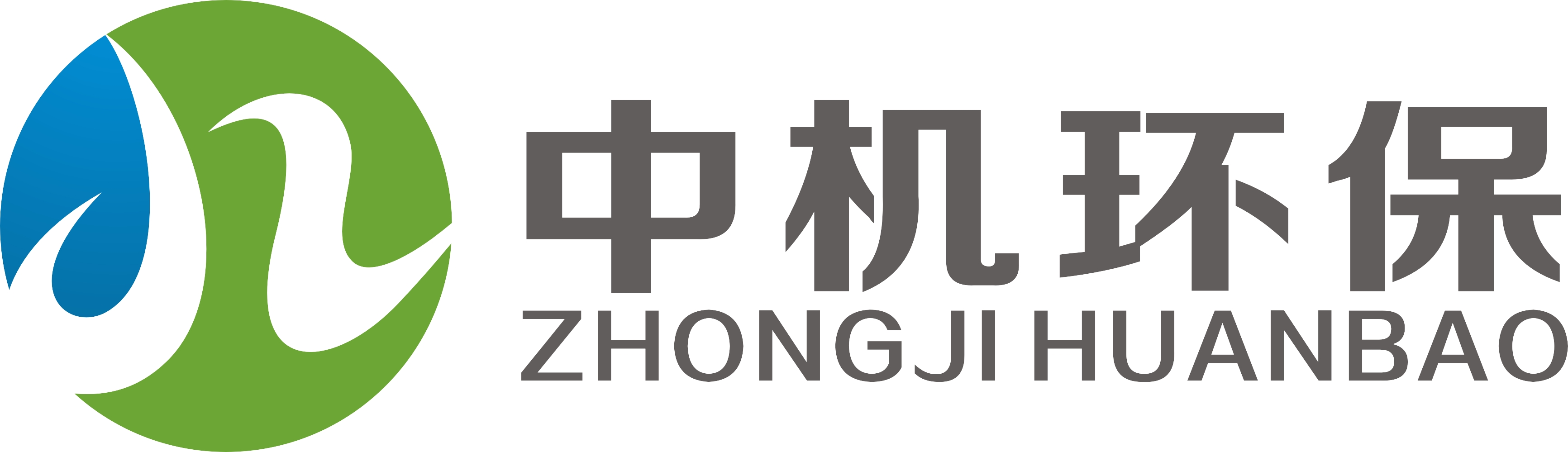 中机国际环保科技有限公司