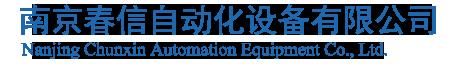 南京春信自动化设备有限公司