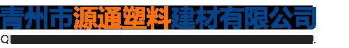 青州市源通塑料建材有限公司