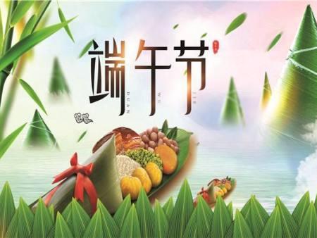西安祛痣美——端午节放假通知