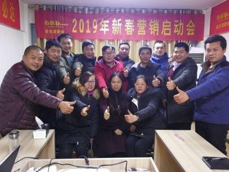 2月公司培训2