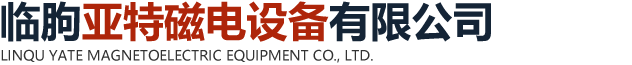 临朐亚特磁电设备有限公司1