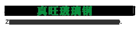 衡水枣强县真旺玻璃钢有限公司