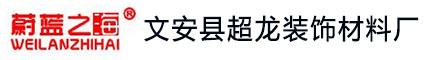 文安县超龙装饰材料厂