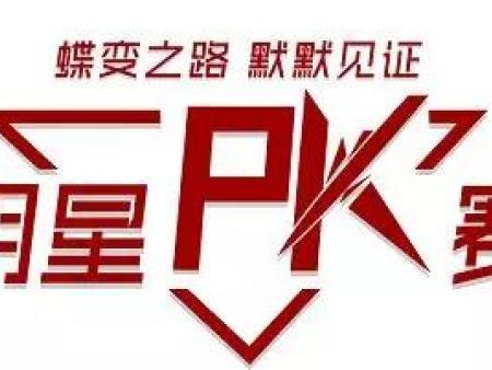 蝶变之路 默默见证——明星PK赛第一期 圆满结束!|广东默默化妆品