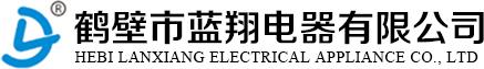 鹤壁市蓝翔电器有限公司