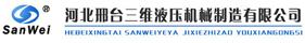 邢臺三維液壓機械制造有限公司