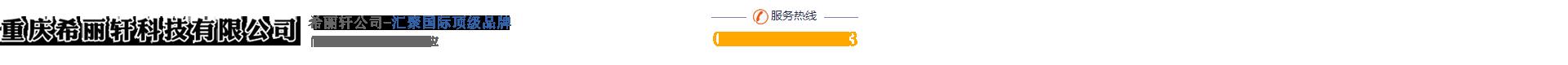 重庆希丽轩科技有限公司