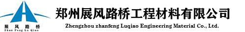 郑州展风路桥工程材料有限公司
