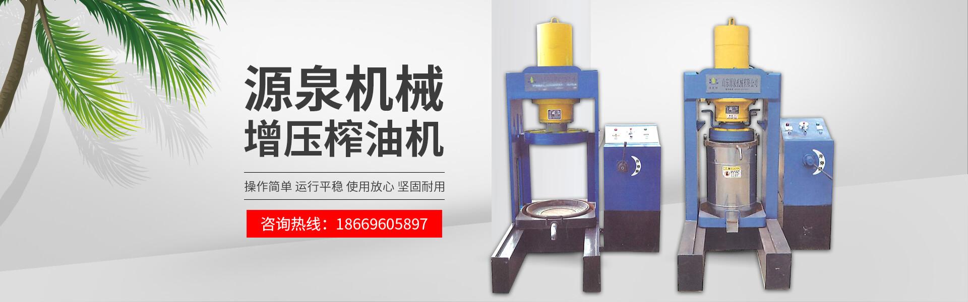 山东源泉机械-专业生产多功能榨油机和液压榨油机的厂家