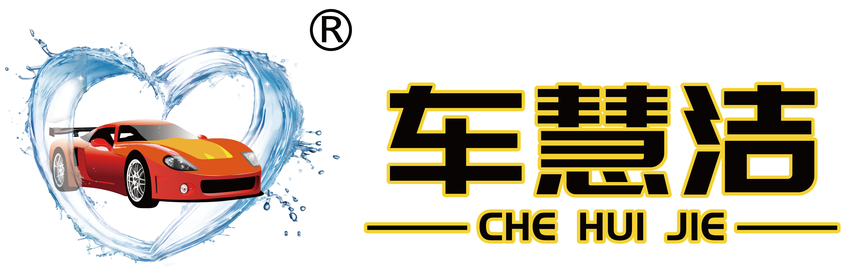 广东车慧洁网络科技有限公司