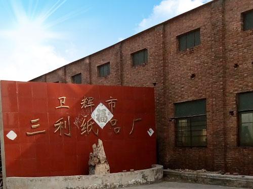 衛輝市三利紙品廠