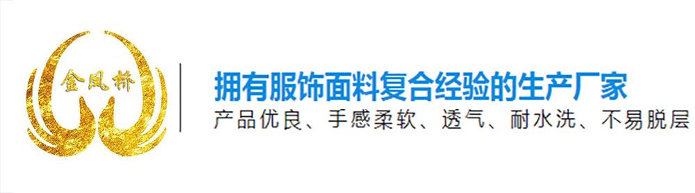 东莞市金凤桥复合科技有限公司
