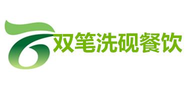 厦门双笔洗砚餐饮管理有限公司