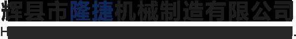辉县市隆捷机械制造有限公司