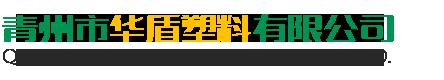 青州市华盾塑料有限公司