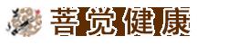 青岛菩觉健康咨询有限公司