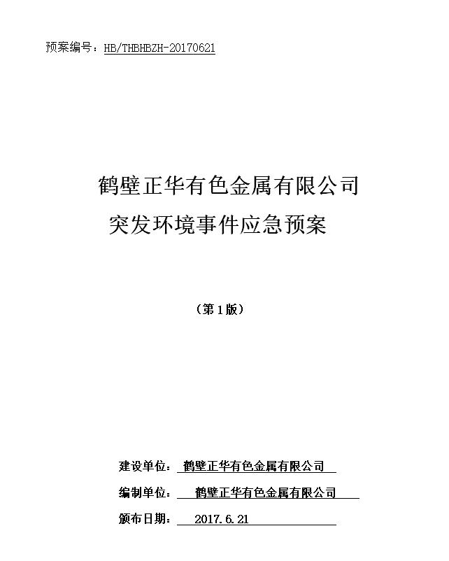 鹤壁正华突发环境事件应急预案公示