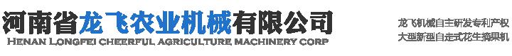 自走式花生摘果机-龙飞农业机械公司