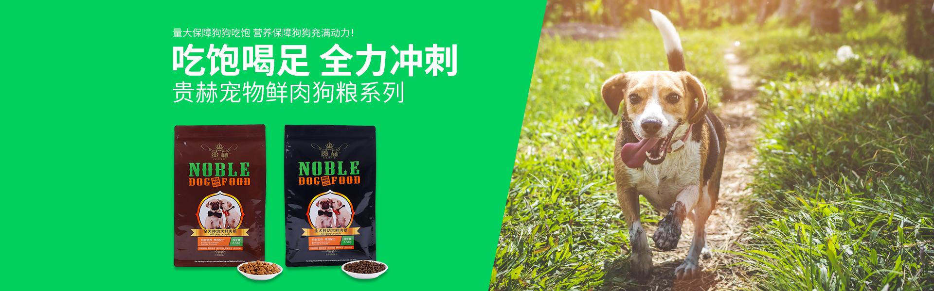 山东贵赫宠物食品有限公司是一家专业生产猫粮,狗粮,宠物保健品,宠物喷剂的厂家,并常年进行猫粮狗粮的OEM代加工,自有产品品牌包括贵赫,掌心宝等,有需要的客户欢迎前来洽谈.