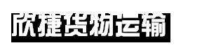 秦皇岛欣捷货物运输服务有限公司